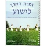 """Zimrat Ha""""aretz L""""yeshua Songbook"""