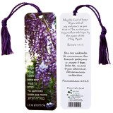 God of Hope Scripture Bookmark from Israel